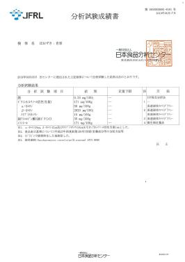 分析試験成績書