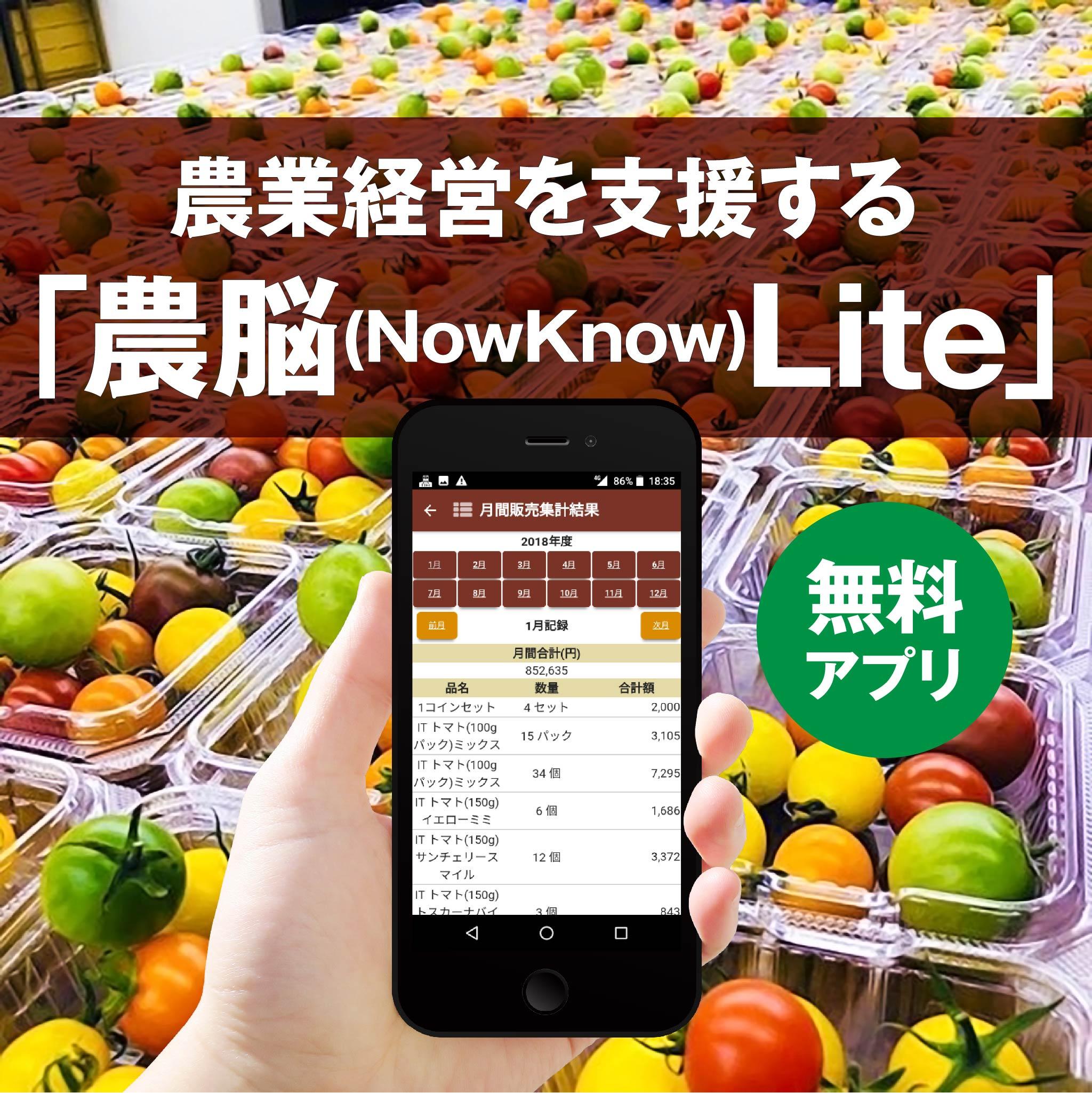 農業経営を支援する「農脳(NowKnow)Lite」